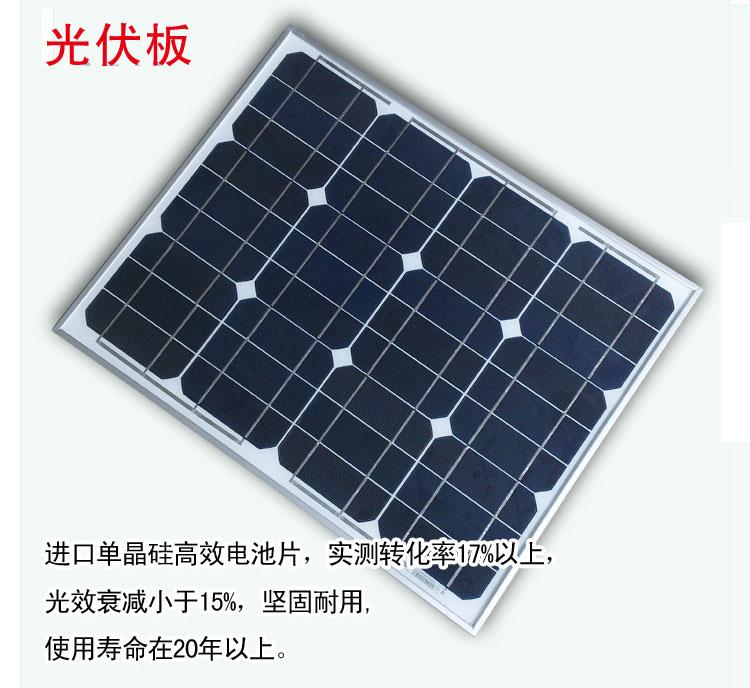 太陽能庭院燈光伏板