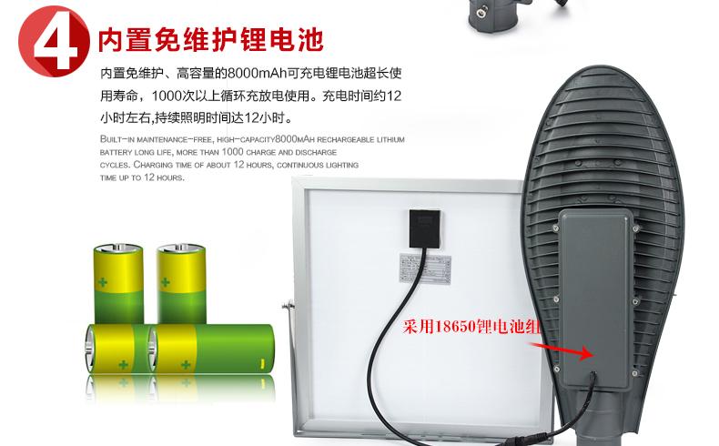 太陽能挑壁燈內置鋰電池