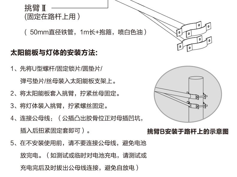 太陽能挑壁燈安裝說明2