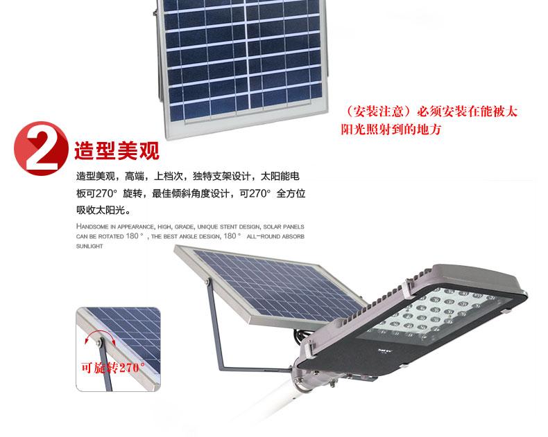 太陽能挑壁燈造型
