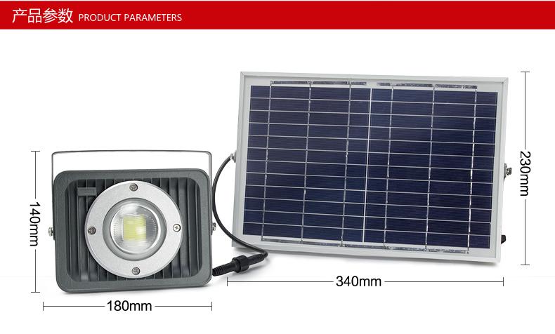 太陽能投光燈產品參數