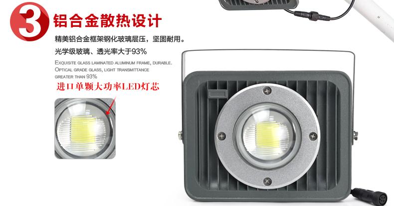 太陽能投光燈散熱設計