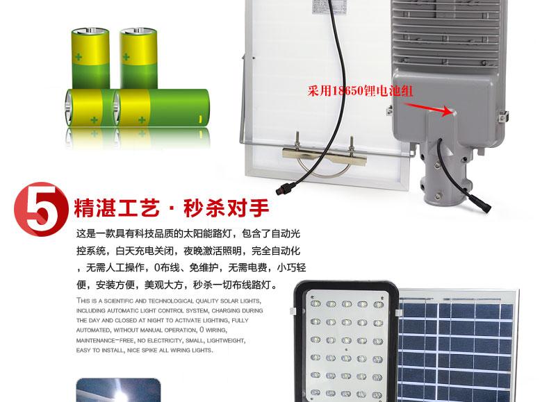 太陽能挑壁燈工藝