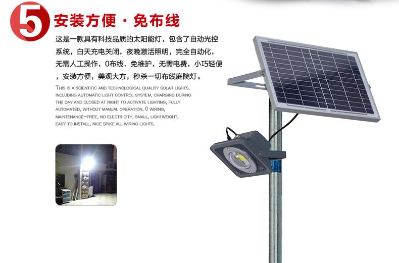 太陽能投光燈安裝便捷