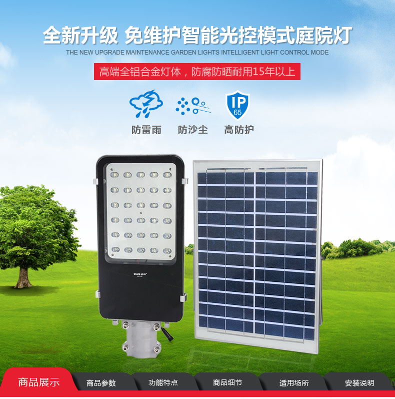 太陽能挑壁燈-金豆頭