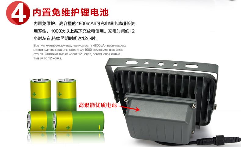太陽能投光燈鋰電池