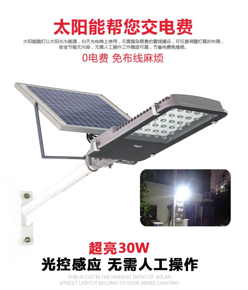 太陽能挑壁燈優勢