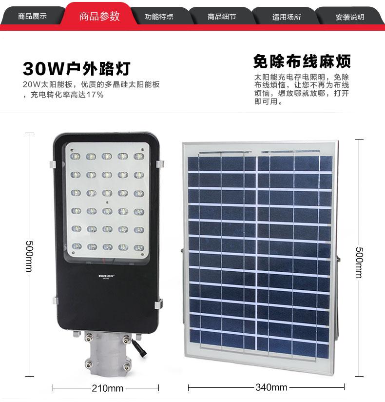 太陽能挑壁燈參數
