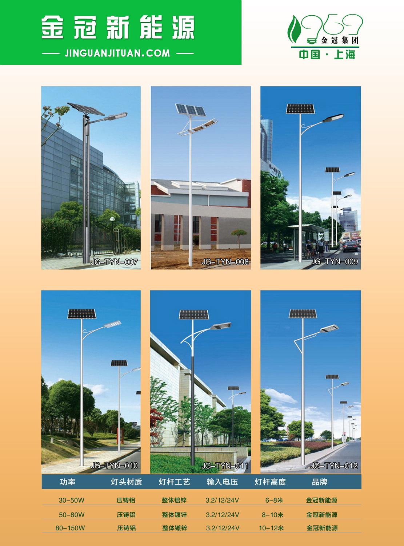 太陽能路燈789101112.jpg