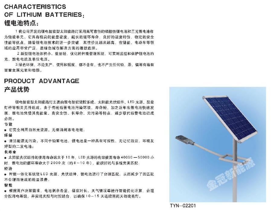 太陽能一體化路燈1